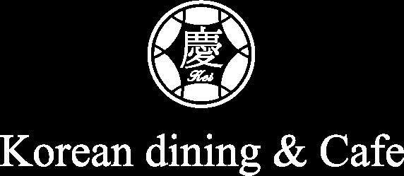 【公式】コリアンダイニング慶 |安くておいしい本場のサムギョプサルやチーズタッカルビ韓国料理